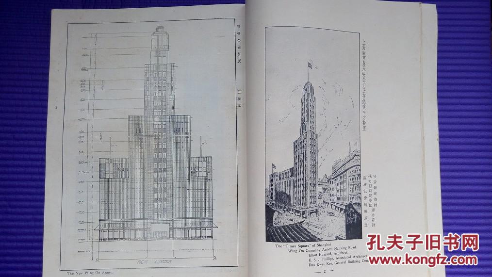 《永安月刊》与现代上海商业设计的发生图片