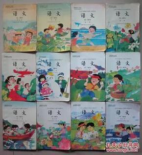 90年代 80 90后 小学语文课本 六年制 怀旧课本 全套12册彩色版