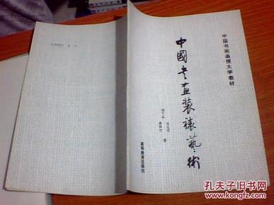 中国书画装裱艺术 中国书画函授大学教材