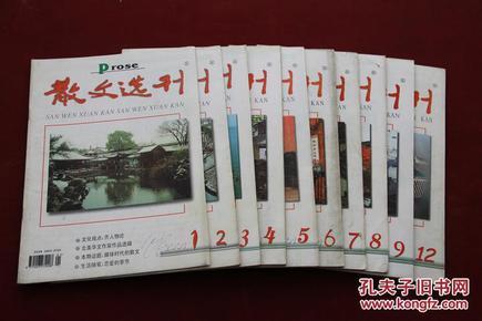 散文选刊  2001年10本,缺10、11期