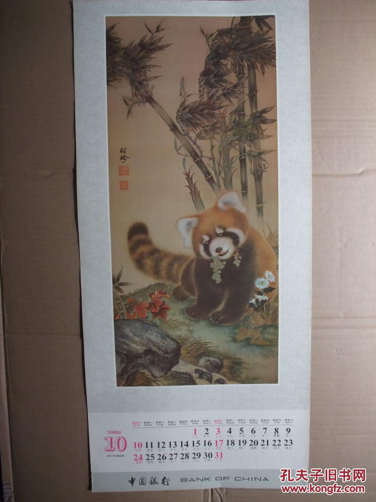 3开挂历 1982年 国画工笔动物年画2张 猫 绍瑜作,熊猫