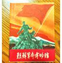 朝鲜书 画册 文字加彩图中文版朝鲜革命博物馆外文出版社平壤