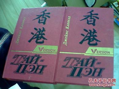 俄文版;香 港(1.2)两本