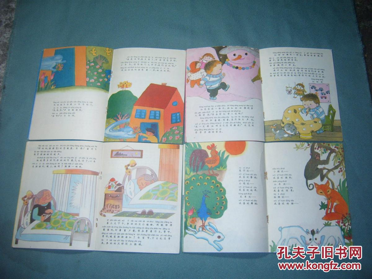 散文窗外还有的乒乓球;童话红绿色;娃娃风雪城】共四合售故事娃娃飞来哪些图片