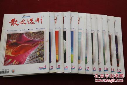 散文选刊2006年1-12期