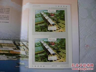 上海世博园 双连小型张邮折