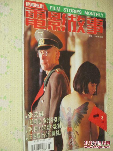 电影故事 1995年第3期 封面:【红樱桃】剧照 (货号:6g6)