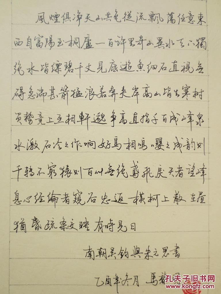 青海马黎明硬笔书法作品图片