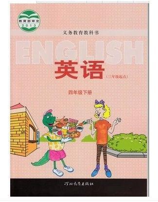小学三年级英语冀教版上下册词汇表