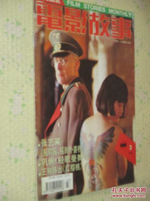 电影故事 1995年第3期 封面:【红樱桃】剧照 (货号:6g7)