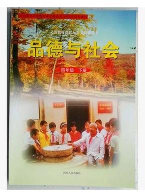 河北人民出版社冀教版小学4四年级下册品德与社会课本教材教科书图片