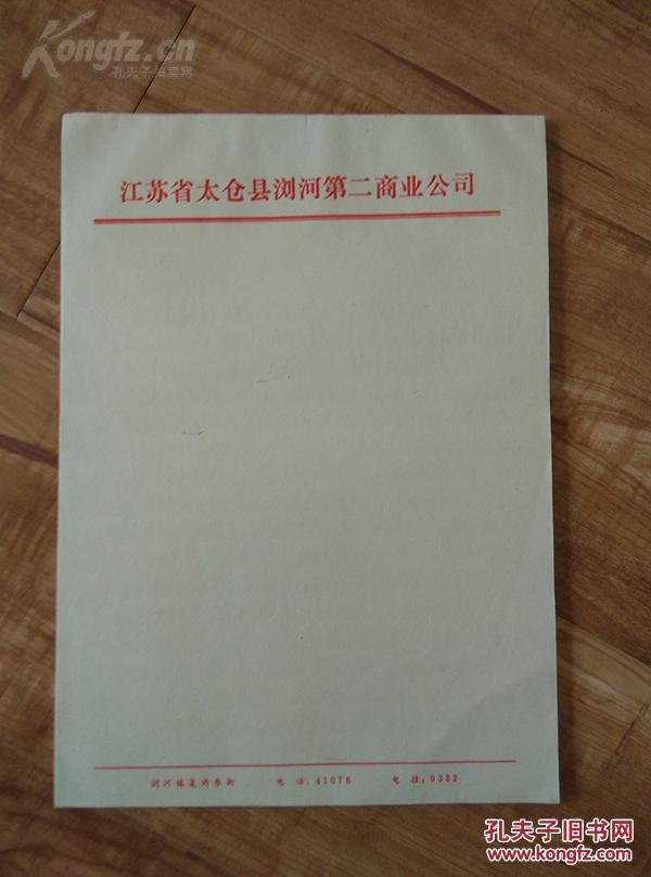 七八十年代 怀旧 老纸 信纸 【红头空白稿纸】 信笺(约100张)库存品好图片