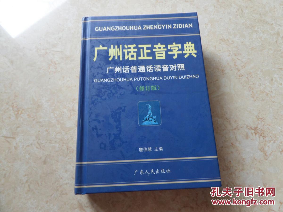 《广州话正音字典》:广州话普通话读音对照 (修