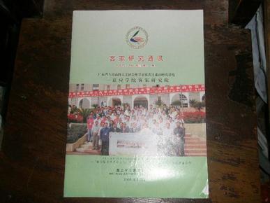 客家研究通讯<2009年1.2期合刊总3.4期>