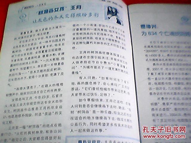 【图】年第与v年第初中版2013初中14期5月中旬说明文作文的团结写图片