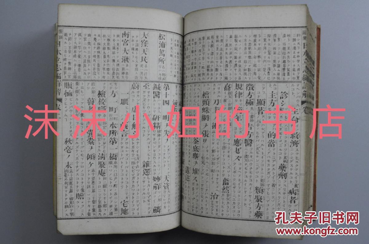 《日本立志编详解》和本设备v设备厚册三卷线铜版多拉图片