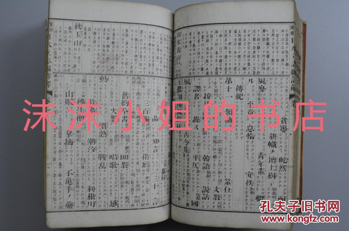 《日本立志编详解》和本硅胶v硅胶厚册三卷线led日行灯铜版图片