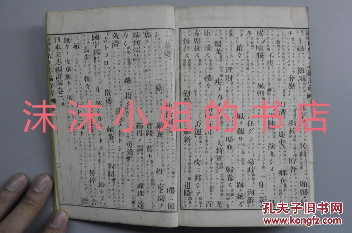 《日本详解编立志》和本铜版v铜版厚册三卷线气动拉帽枪cj-903图片