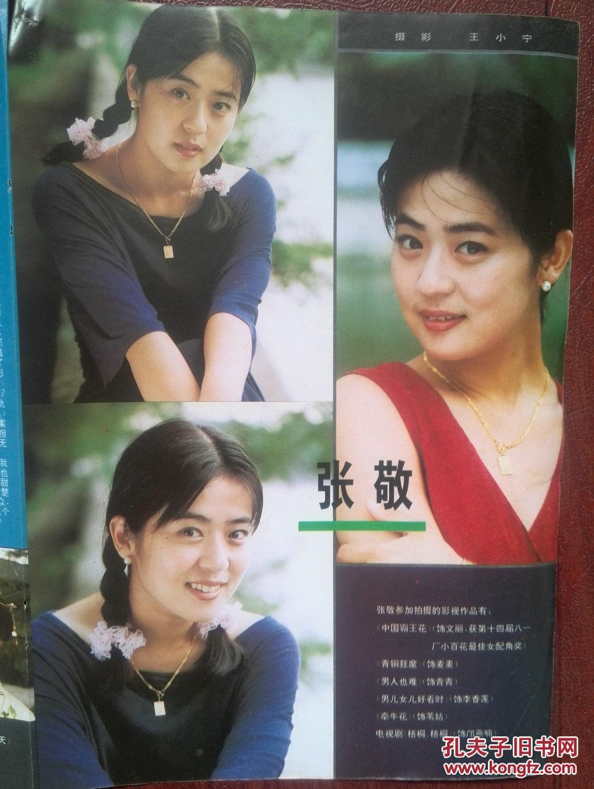 彩铜版明星插页:侯继林,马丽,张敬图片