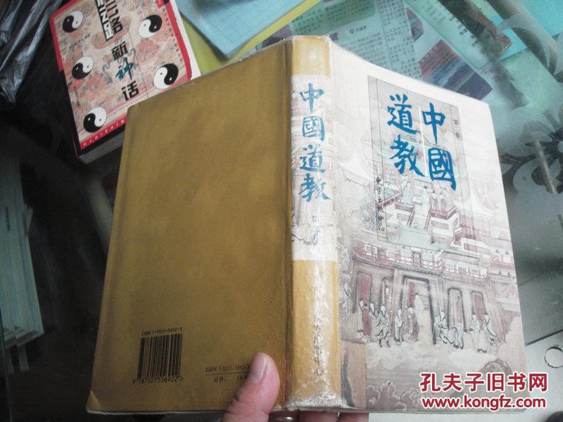 中国道教图片
