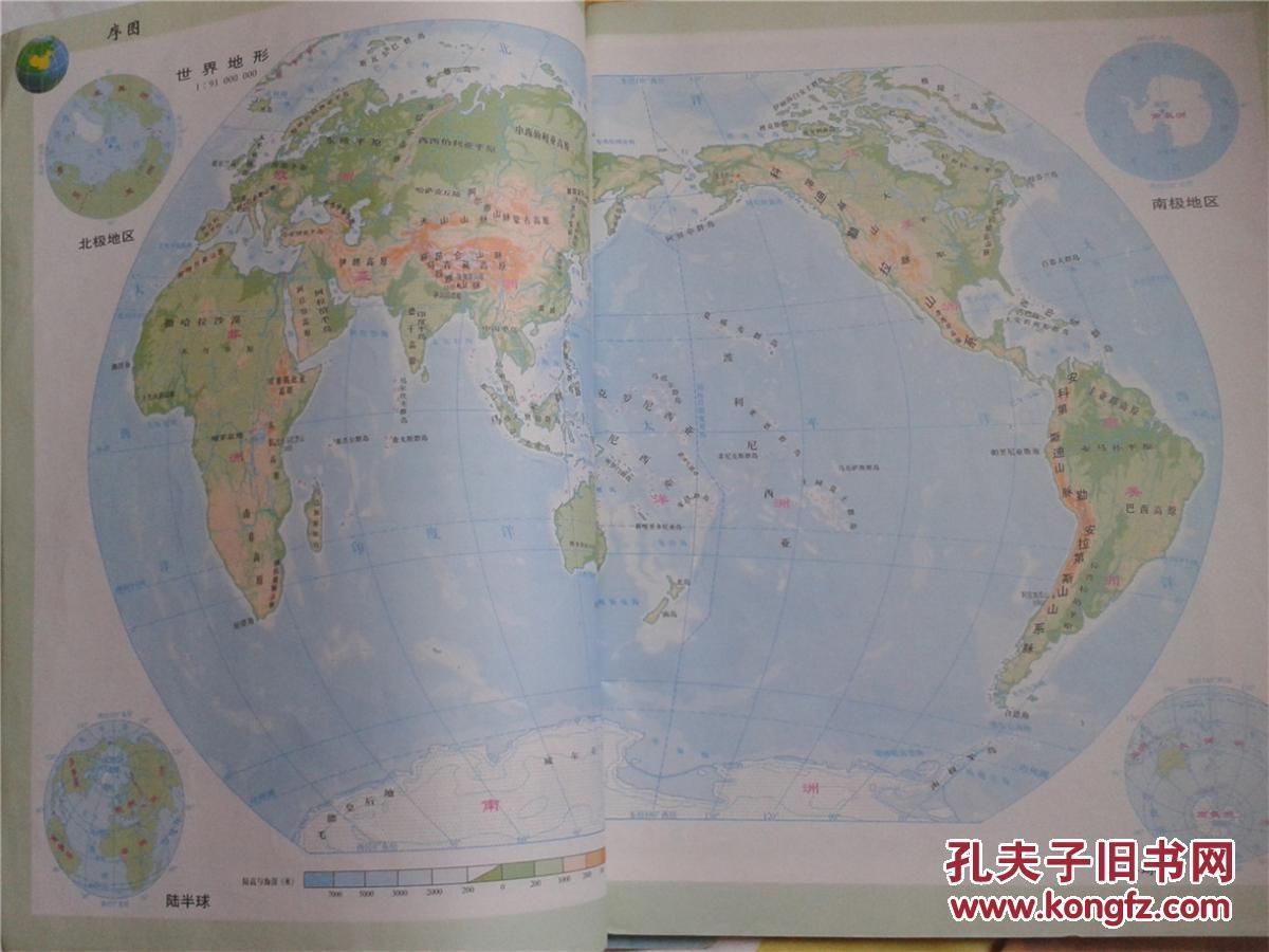 【图】地理地图册 必修(上下册合售)此套书经全国