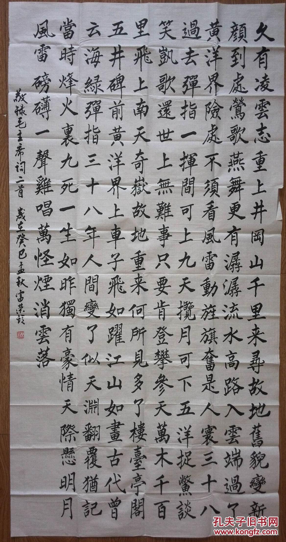 【图】手书真迹书法:湖南雷xx楷书毛泽东诗词两首