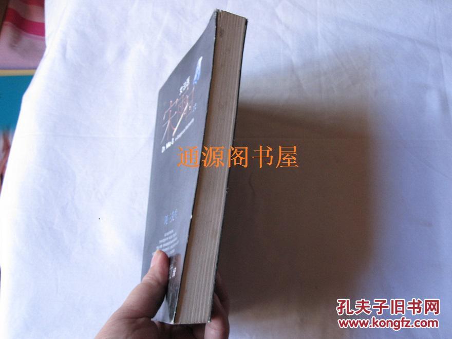 女法医宋雨日之2周三先生(2009年1版1印,无章无字无划线)