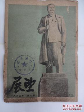 《展望-斯太林逝世特刊》    (周刋)   1953年  第9期   (馆藏本)                        展望周刋社编印                      R1/8