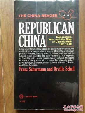 《国民党人中国》