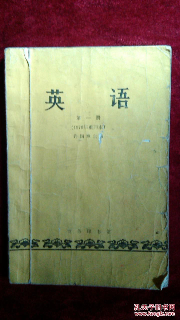 谢娜演���9`m�`��bi_许国璋英语(第一册)