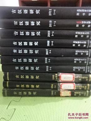 古汉语研究    1988-2011年精装合订本共15本合售  1988年创刊号、  共57期  详见描述