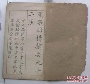 长沙墨香簃;黄自元间架结构摘要九十二法