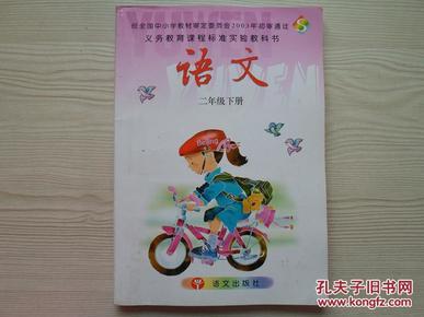 小学语文课本二年级下册 简介 作者 语文出版社图片