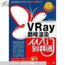 VRay 巅峰渲染从入门到精通  含光盘