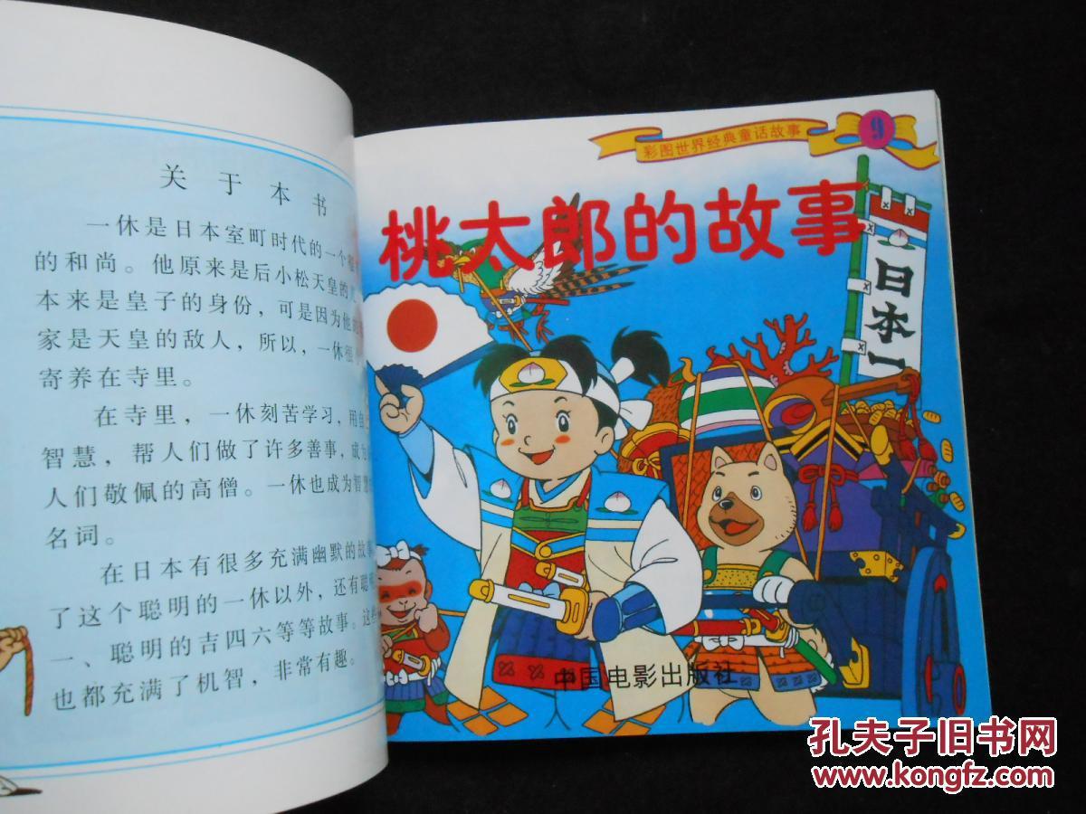 桃太郎映像_彩图世界经典童话故事9:包括 聪明的一休,桃太郎的故事,文福茶壶