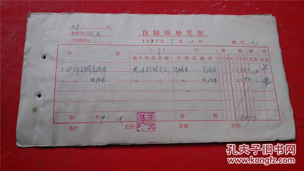 文革报销凭证 1970-7-10 大量车票 长途电话话费收据