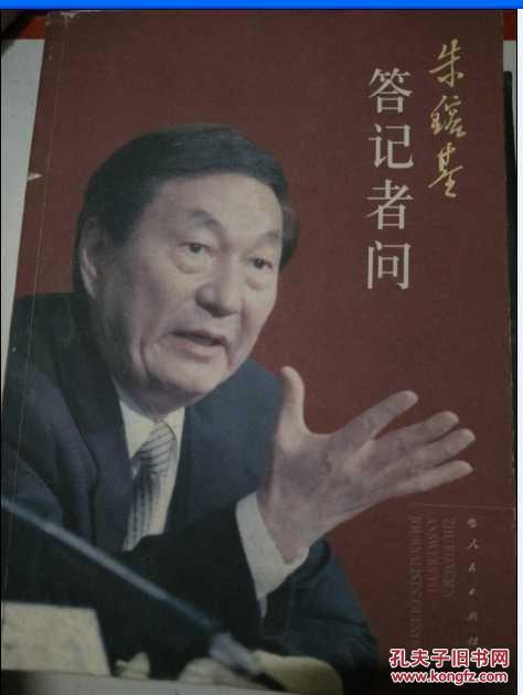 朱镕基答记者问