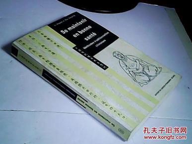中国传统健身养生图说(法文版)