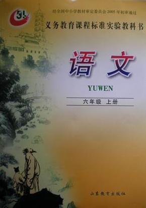 最新 五四制鲁教版初中语文6六年级上册课本 山东教育出版社54制图片