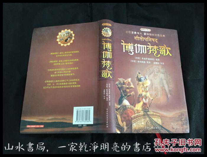 彩图珍藏本 梵文天城体原文-梵语拉丁文转写-汉语译文对照本图片