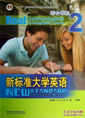 新标准大学英语综合教程2图片