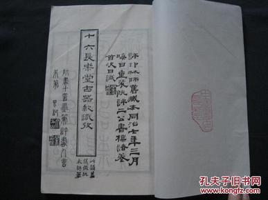 十六长乐堂古器款识考  大开线装本 中国书店1991年用原版刷印  私藏好品相