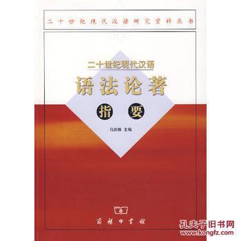 【图】二十世纪现代汉语语法论著指要