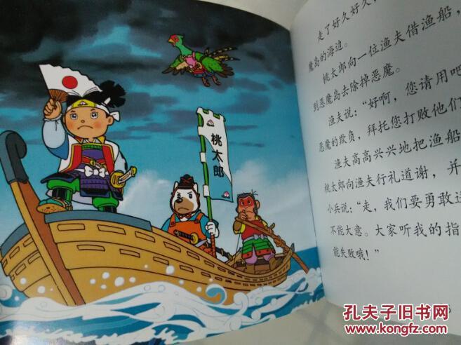 桃太郎映像_桃太郎 金色启蒙9 世界文学名著(中文版)