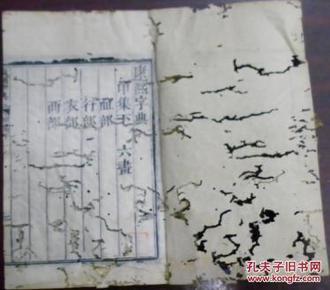 《康熙字典》申集下(六画/ 血部、行部、衣部、襾部)