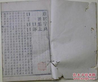 万卷堂《康熙字典》丑集上 三画 口部
