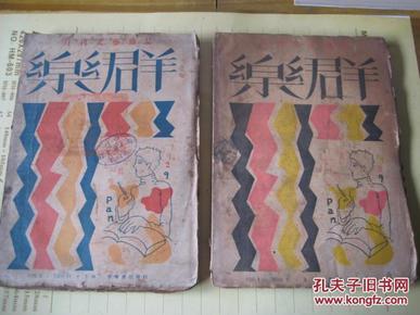 乐群,月刊文艺杂志,毛边本,共四本(创刊号,2,4,5期)