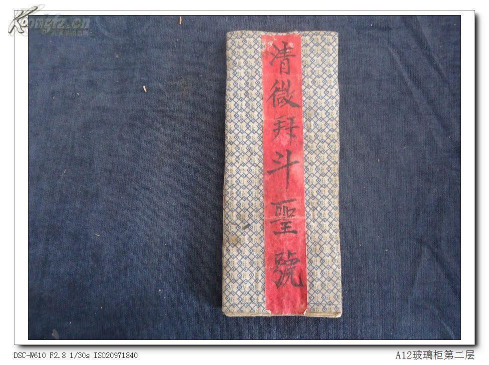宗教古籍 经折装 手抄本《清微拜斗圣号》值得收藏 -彬-(图1)