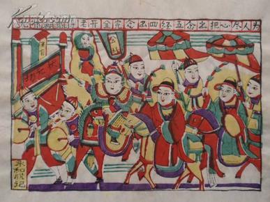 八十年代印制老木版年画版画(13)--------越来越少的民间艺术,渐行渐远的民风民俗!!!