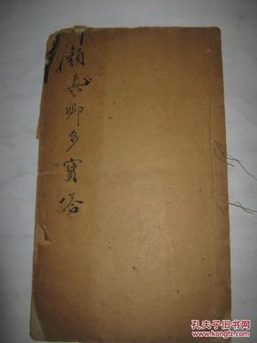 颜真卿多宝塔 (线装本 民国六年印刷)